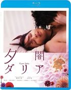 Yuyami Dahlia (Blu-ray) (Special Priced)(Japan Version)