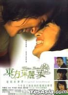 Tokyo Juliet Original TV Soundtrack