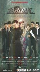 城市獵人 (2014) (H-DVD) (1-40集) (完) (中國版)