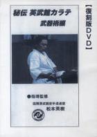 秘伝 英武館カラテ 武器術編 / 復刻版DVD