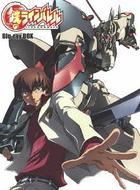 Linebarrels of Iron Blu-ray Box  (Blu-ray) (First Press Limited Edition)(Japan Version)