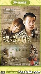 Naked In The Marriage (2011) (H-DVD)  (Ep. 1-30) (End) (China Version)