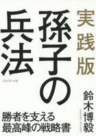 jitsusemban sonshi no heihou shiyoushiya o sasaeru saikouhou no senriyakushiyo