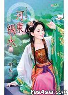 Tian Ning Meng 496 -  Ping An Ye Qi Ji Zhi : He Dong Huo Shui
