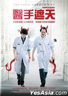 Hippocrate (2014) (DVD) (Taiwan Version)
