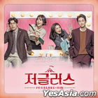 Jugglers OST (KBS TV Drama)