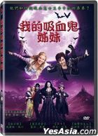 Vampire Sisters 3 (2016) (DVD) (English Subtitled) (Taiwan Version)