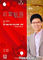 Be My Guest (DVD) (Part VII) (TVB Program)