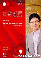 志雲飯局 (DVD) (第七輯) (TVB電視節目)