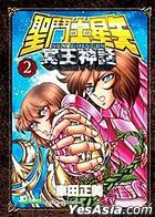 Saint Seiya Next Dimension Myth Of Hades (Color Version) (Vol.2)