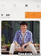 一寸真心 (CD + DVD)