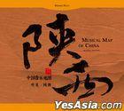 中国音乐地图 听见・陕西 (HQCD) (中国版)