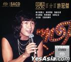 Sam Hui 100% (SACD) (Limited Edition)