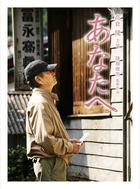 Dearest (DVD) (Japan Version)