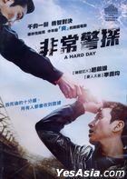 A Hard Day (2014) (DVD) (Taiwan Version)