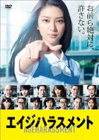 Age Harassment DVD Box (DVD) (Japan Version)