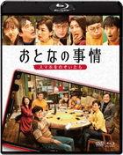 大人的事情 (2021) (Blu-ray & DVD) (日本版)