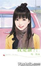 Mei Gui Wen 313 -  Wo Shi Shui ? !