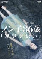 Nonko 36 Sai - Kaji Tetsudai (DVD) (Japan Version)