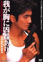 WAGA MUNE NI KYOKI ARI (Japan Version)