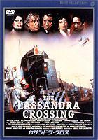 THE CASSANDRA CROSSING (Japan Version)