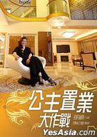 Gong Zhu Zhi Ye Da Zuo Zhan