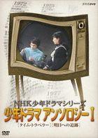 NHK Shonen Drama Series Anthology Vol.1 (Japan Version)
