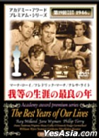 THE BEST YEARS OF OUR LIVES (Japan Version)