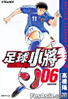 Captain Tsubasa Golden-23 (Vol.6)