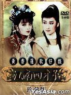 黃香蓮歌仔戲-江南四才子 (デラックス版) (DVD) (台湾版)