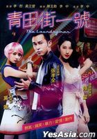 The Laundryman (2015) (DVD) (English Subtitled) (Taiwan Version)