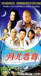 Yue Er Wan Wan (H-DVD) (End) (China Version)