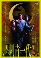 IREZUMI ICHIDAI (Japan Version)
