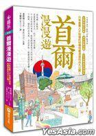 Shou Er Man Man You : Zhi You Shou Er Ren Cai Zhi Dao De60 Zhong Di Tie Man You Wan Fa Da Gong Kai !