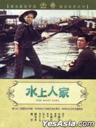 The Boat Girl (1968) (DVD) (Taiwan Version)