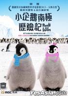 小企鵝南極歷險記 (DVD) (香港版)