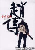 Music Wuxia (China Version)