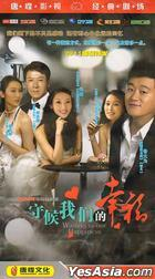 Waiting for Our Happiness (H-DVD) (End) (China Version)