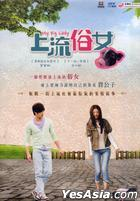 Go, Single Lady (DVD) (End) (Taiwan Version)