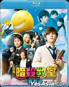 Assassination Classroom 2: Graduation (2016) (Blu-ray) (English Subtitled) (Hong Kong Version)