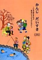 kanji daisuki 4 nihongo o manabu sekai no kodomo no