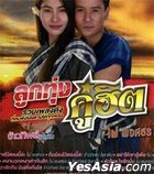 Kawthip Thidadin & Phai Pongsathorn : Loog Thung Koo Hit (MP3) (Thailand Version)