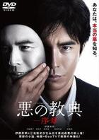Lesson of the Evil - Prologue (DVD) (Japan Version)