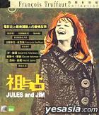 Jules And Jim (1962) (VCD) (Francois Truffaut Collection) (Hong Kong Version)