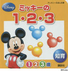Mickey 1 2 3 Learning