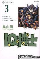 I.Q. 博士 - 文库版Vol.3