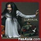 Karen Mok On the Twelfth Floor (Vinyl LP)
