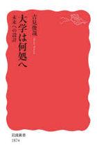 daigaku wa doko e mirai eno setsukei iwanami shinshiyo shin akaban 1874