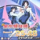 You're Under Arrest (Vol.25-46) (Boxset 2)