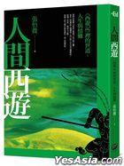 Ren Jian Xi You : ^ Xi You Ji V Li De Shi Dao , Ren Sheng Yu Qing Nan